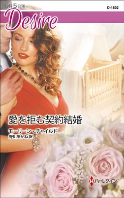 愛を拒む契約結婚-電子書籍