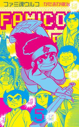 ファミ魂ウルフ 5-電子書籍