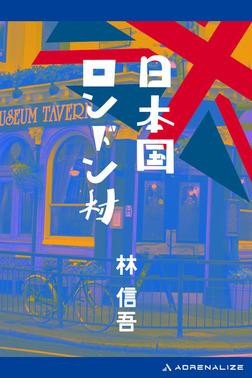 日本国ロンドン村-電子書籍