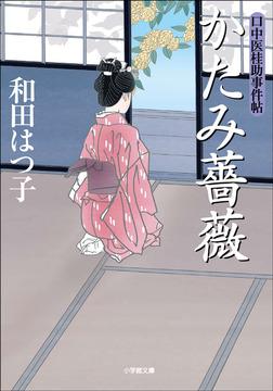 口中医桂助事件帖11 かたみ薔薇-電子書籍