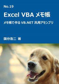 エクセルVBAメモ帳 メモ帳でつくるVB.NET汎用アセンブリ