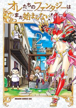 [渡辺つよし] オレたちのファンタジーはまだ始まらない! 第01-02巻