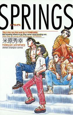 SPRINGS-電子書籍
