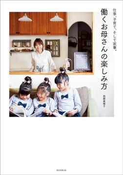 仕事、子育て、そして家事。 働くお母さんの楽しみ方-電子書籍
