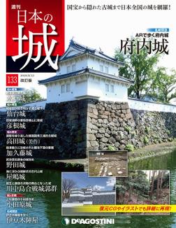 日本の城 改訂版 第133号-電子書籍
