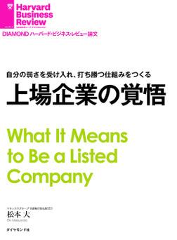 上場企業の覚悟-電子書籍