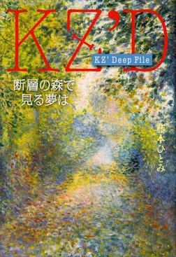 KZ' Deep File 断層の森で見る夢は-電子書籍