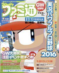 週刊ファミ通 2016年5月12・19日合併号