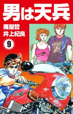 男は天兵(9)-電子書籍