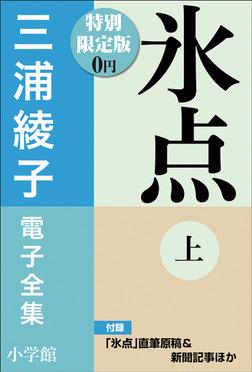 小学館電子全集 特別限定無料版 『三浦綾子 電子全集 氷点』-電子書籍