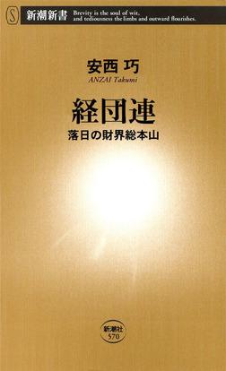 経団連―落日の財界総本山―-電子書籍