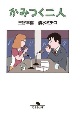 かみつく二人-電子書籍