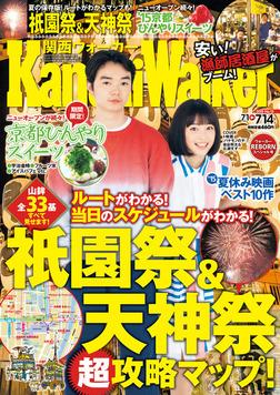 KansaiWalker関西ウォーカー 2015 No.13-電子書籍