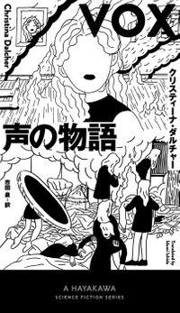 声の物語(新☆ハヤカワ・SF・シリーズ)