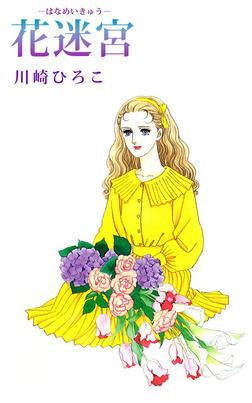 花迷宮-電子書籍