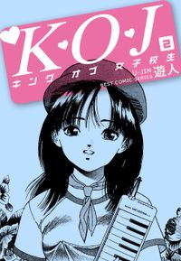 K・O・J キングオブ女子校生 2