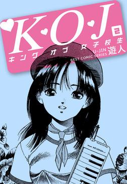 K・O・J キングオブ女子校生 2-電子書籍