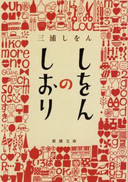 しをんのしおり-電子書籍
