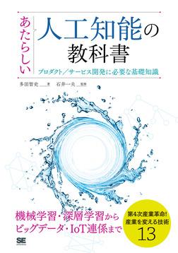 あたらしい人工知能の教科書 プロダクト/サービス開発に必要な基礎知識-電子書籍