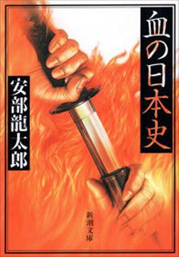 血の日本史-電子書籍