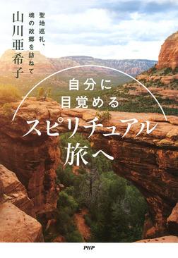 自分に目覚める スピリチュアル旅へ 聖地巡礼、魂の故郷を訪ねて-電子書籍
