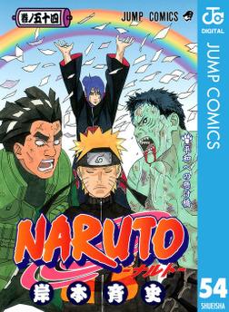 NARUTO―ナルト― モノクロ版 54-電子書籍
