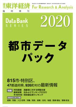 都市データパック 2020年版-電子書籍