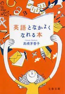 英語となかよくなれる本-電子書籍