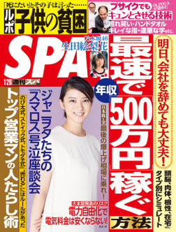週刊SPA! 2016/1/26号-電子書籍