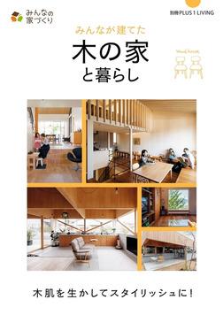 みんなが建てた木の家と暮らし-電子書籍