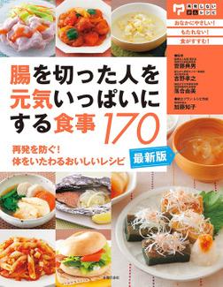 最新版・腸を切った人を元気いっぱいにする食事170-電子書籍