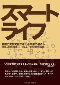 スマートライフ ―渡辺仁史研究室が考える未来の暮らし―