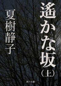 遙かな坂(上)
