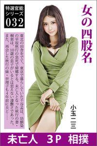 女の四股名(愛COCO!)