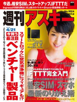 週刊アスキー 2015年 4/21号-電子書籍