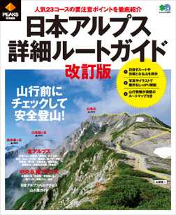PEAKS特別編集 日本アルプス詳細ルートガイド改訂版-電子書籍