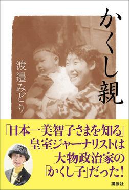 かくし親 「日本一美智子さまを知る」皇室ジャーナリストは大物政治家の「かくし子」だった!-電子書籍