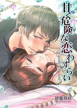 甘く危険な恋わずらい ~Seasons of love~-電子書籍