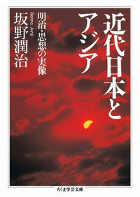 近代日本とアジア ──明治・思想の実像