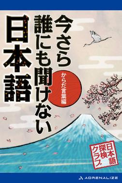 今さら誰にも聞けない日本語 からだ言葉編-電子書籍