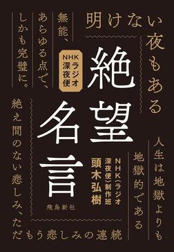 NHKラジオ深夜便 絶望名言-電子書籍