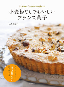 小麦粉なしでおいしいフランス菓子-電子書籍
