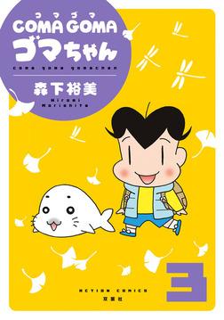 COMA GOMA ゴマちゃん 3-電子書籍