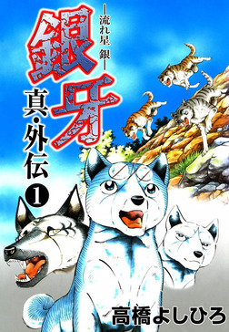 銀牙―流れ星 銀― 真・外伝 第1巻-電子書籍
