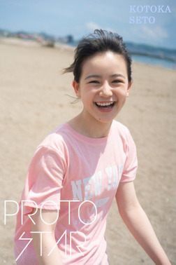 PROTO STAR 瀬戸琴楓 vol.1-電子書籍