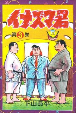 イナズマ君 (3)-電子書籍