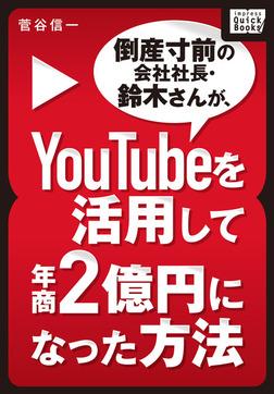 倒産寸前の会社社長・鈴木さんが、YouTubeを活用して年商2億円になった方法-電子書籍
