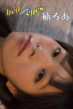 楠ろあ bed time eyes【image.tvデジタル写真集】-電子書籍