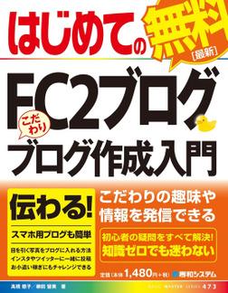 はじめてのFC2ブログ こだわりブログ作成入門-電子書籍