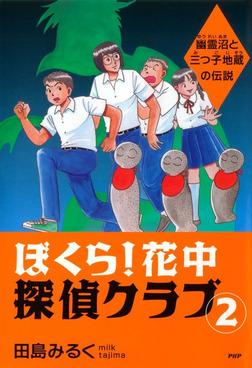 ぼくら!花中探偵クラブ 2 幽霊沼と三つ子地蔵の伝説-電子書籍